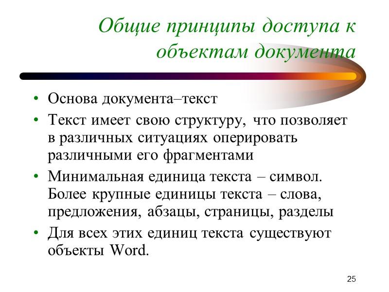 vba close a word document