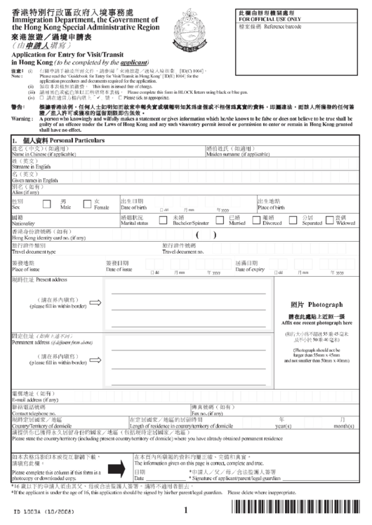 hong kong document of identity to canada